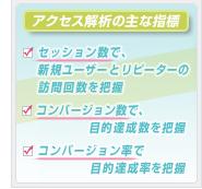 アクセス解析の主な指標│ホームページ作成(WEBサイト制作)東京・埼玉・神奈川 P2T