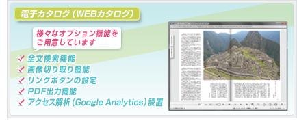 電子カタログ(WEBカタログ)│ホームページ作成(WEBサイト制作)東京・埼玉・神奈川 P2T