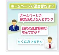 ホームページの運営目的は?│ホームページ作成(WEBサイト制作)東京・埼玉・神奈川 P2T