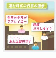 某社時代の日常の風景│ホームページ作成(WEBサイト制作)東京・埼玉・神奈川 P2T