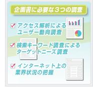 企画書に必要な3つの調査│ホームページ作成(WEBサイト制作)東京・埼玉・神奈川 P2T