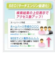 SEO(サーチエンジン最適化)│ホームページ作成(WEBサイト制作)東京・埼玉・神奈川 P2T