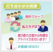打ち合わせの同席│ホームページ作成(WEBサイト制作)東京・埼玉・神奈川 P2T