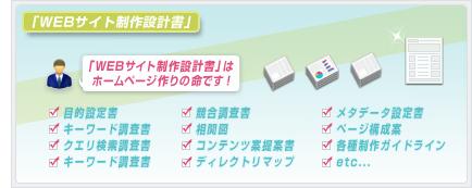 WEBサイト制作設計書│ホームページ作成(WEBサイト制作)東京・埼玉・神奈川 P2T